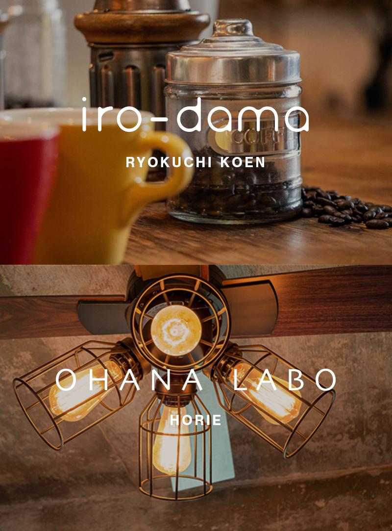 レンタルスタジオ iro-dama コミュニティースペース OHANA LABO