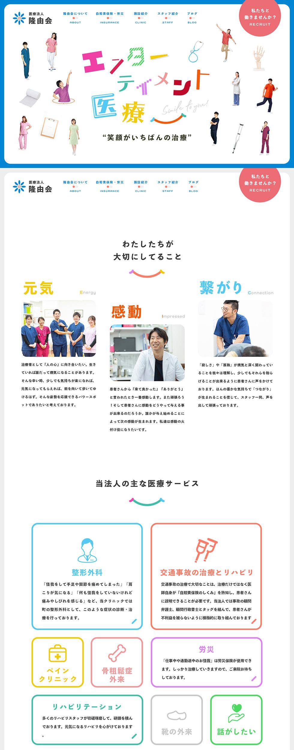 医療法人隆由会サイトイメージ