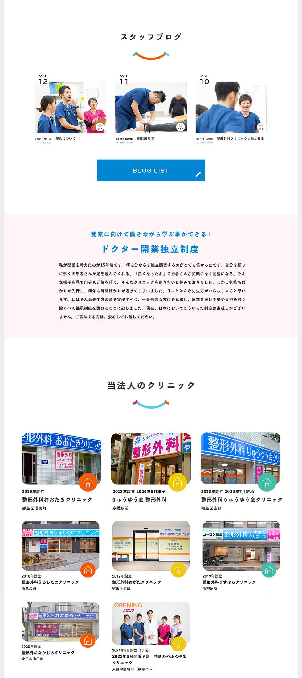 医療法人隆由会サイトイメージ2
