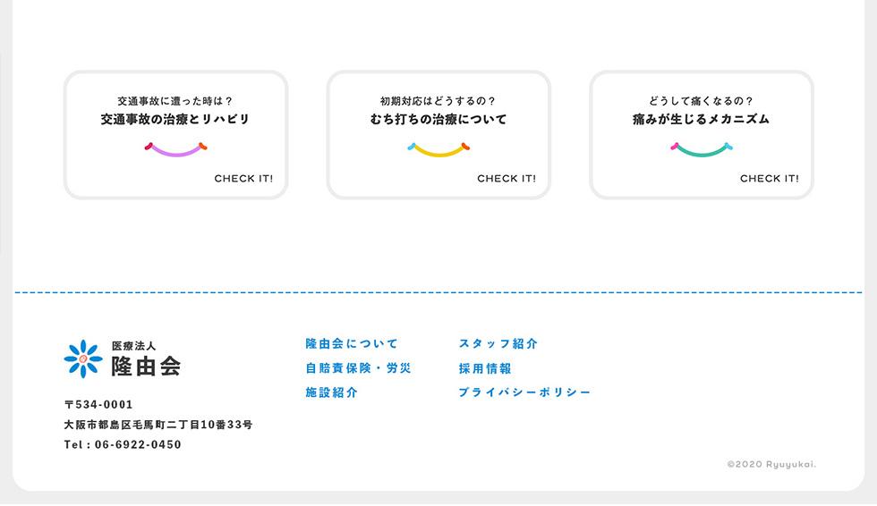 医療法人隆由会サイトイメージ3