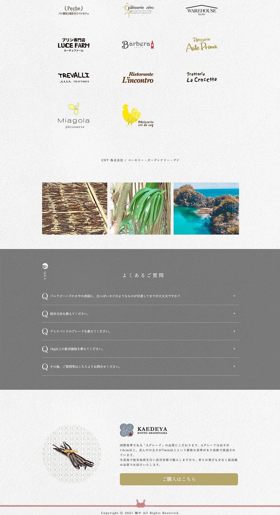 楓やのバニラビーンズサイトイメージ3