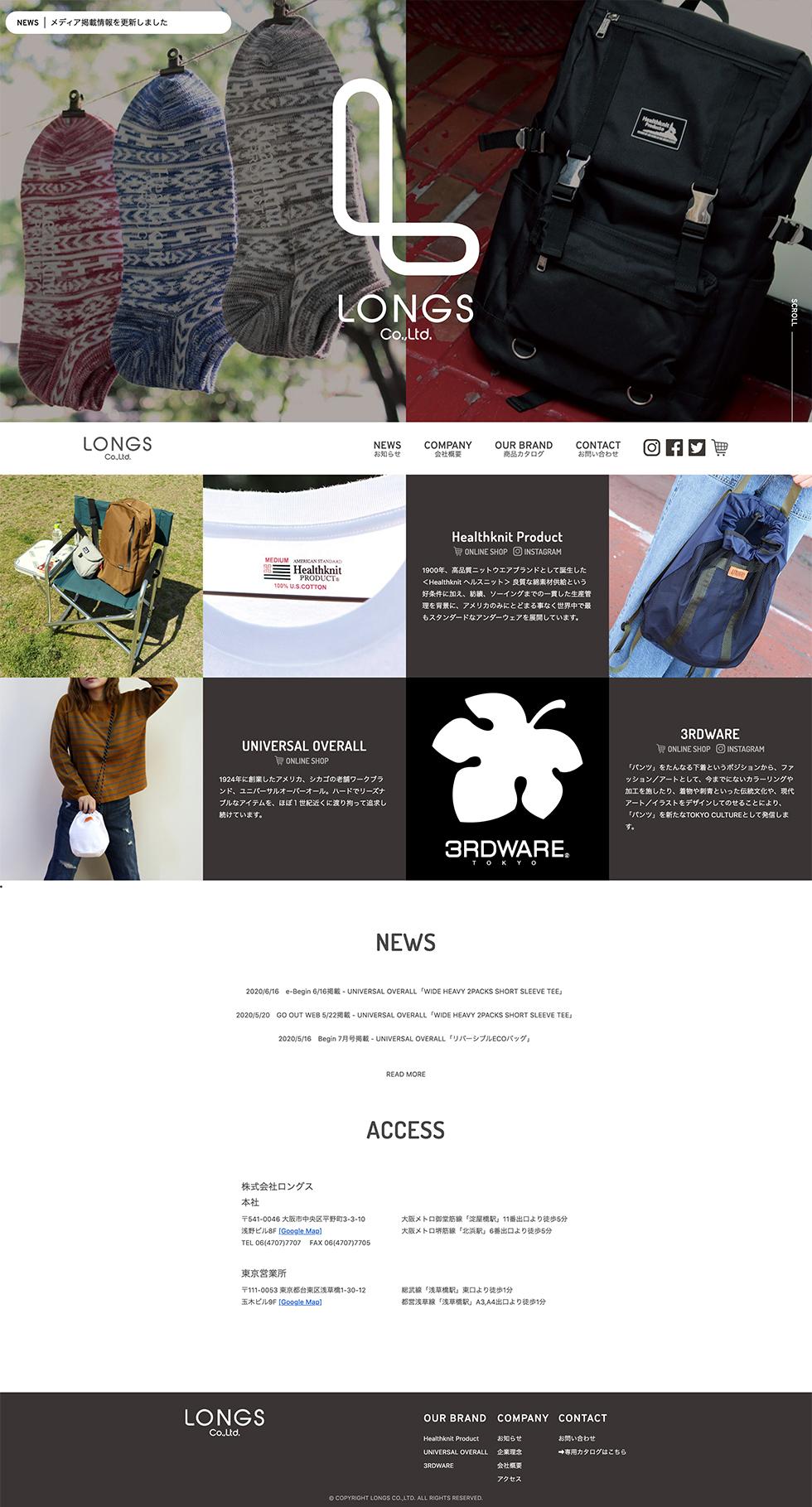 株式会社ロングスサイトイメージ