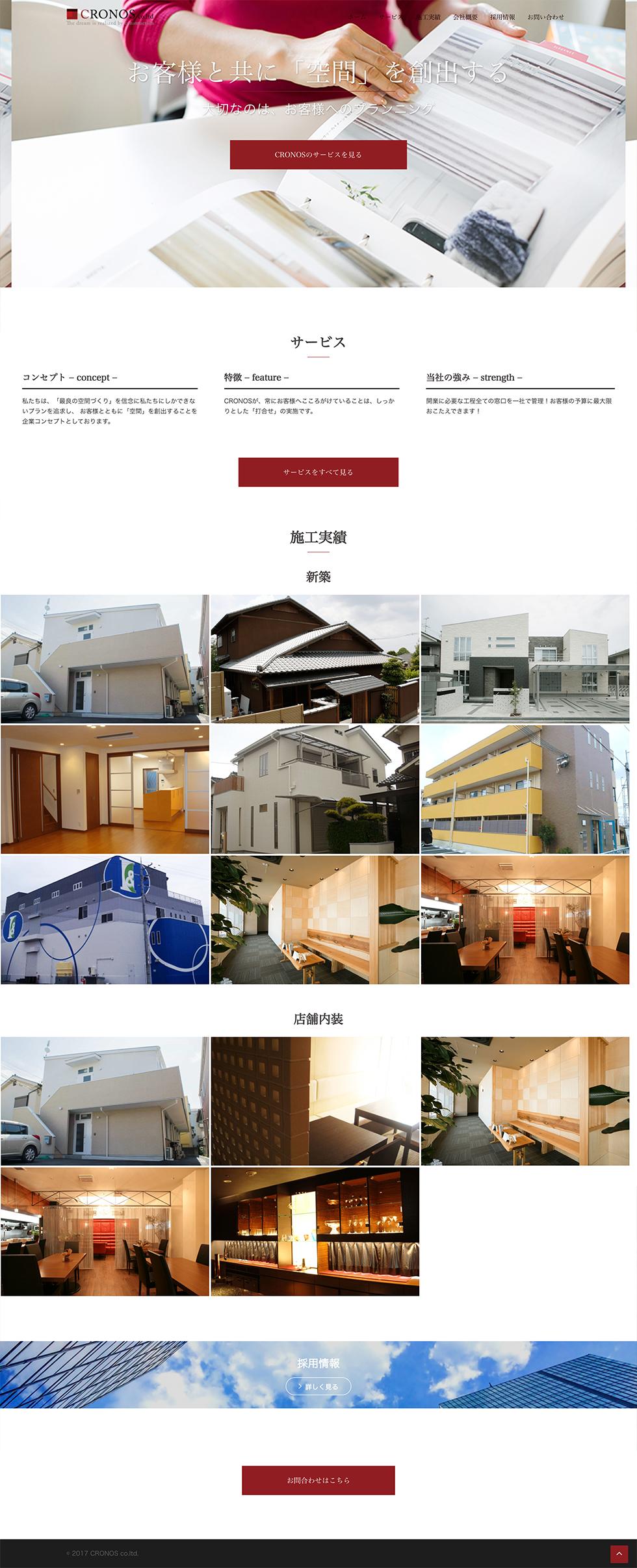 株式会社CRONOSサイトイメージ