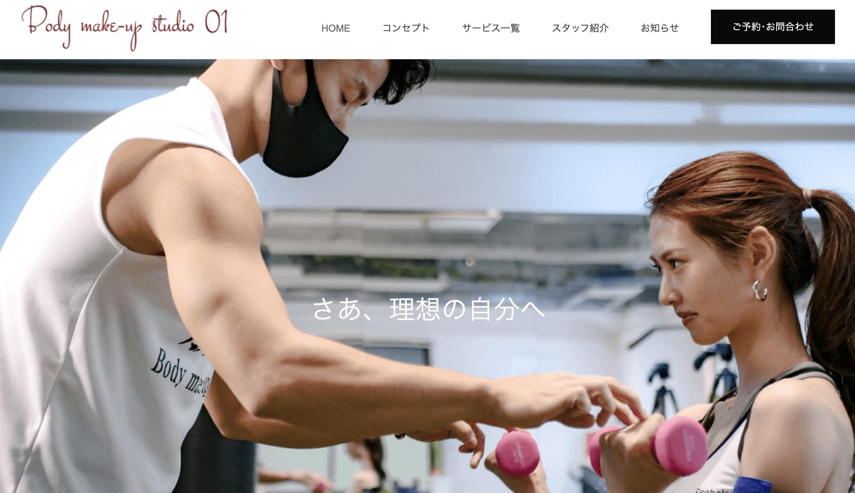 Body make up studio 01サイトイメージ