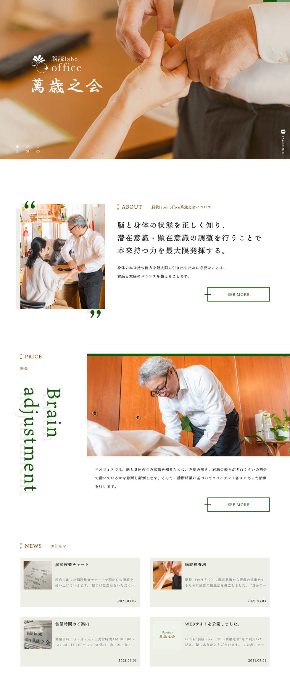 脳読labo Office萬歳之会サイトイメージ