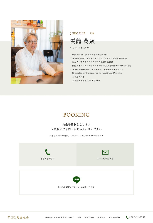 脳読labo Office萬歳之会サイトイメージ2